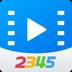 2345影视大全电脑版v5.2.1 官方版