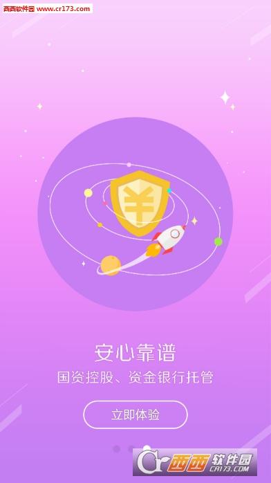 贝通理财app安卓手机版 V3.1.1