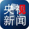 央视新闻OTT版客户端app