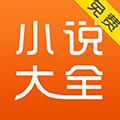免费小说大全appV3.9.9.3214 官方安卓版