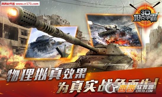 坦克 世界 手机 版