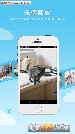 乔安云监控app苹果版 V5.11 官方ios版