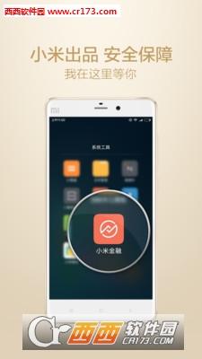 Mi Pay手机客户端 1.0 官方安卓版