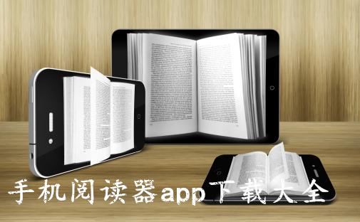 手机阅读器app下载_小书阅读器app哪个好