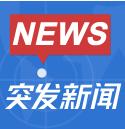 突发新闻app