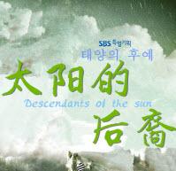 韩剧太阳的后裔微信壁纸