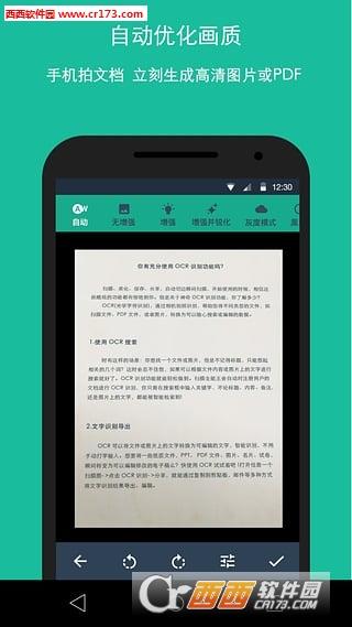 CamScanner扫描全能王高级版app V5.12.0.20190730安卓免费直装版