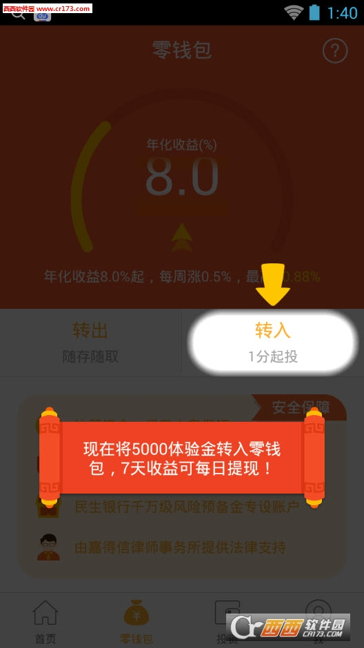 荷包金融(手机投资平台) V4.9.4.0 安卓版