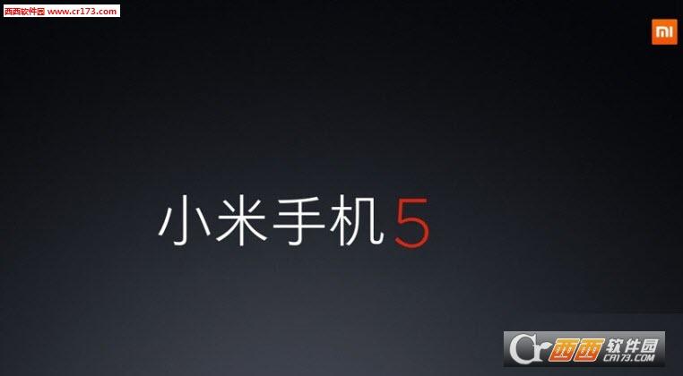 小米5发布会ppt(最新完整版共112张) 免费