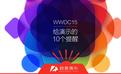 苹果WWDC15发布会给演示的10个提醒