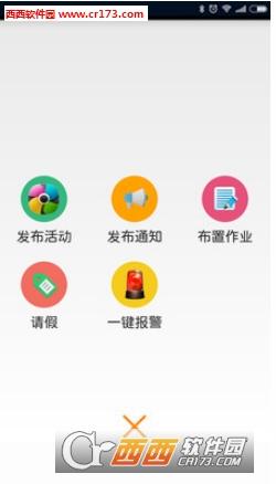 济南校园安保app电脑版 v1.0.0.2官方pc版