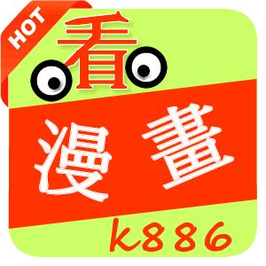 看漫画k886app