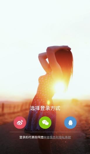 手机映客 V2.4.00 官方安卓版