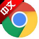 谷歌浏览器去除开发者模式运行扩展程序提示dll文件