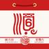 老黄历万年历日历appv1.1.1 安卓版