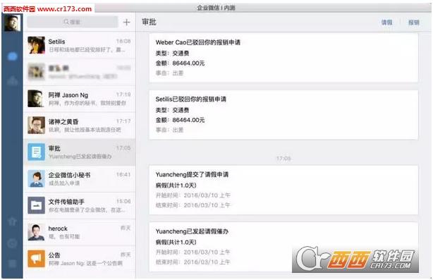 微信企业版mac版 2.4.16.2041 官方最新版