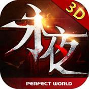 永夜之帝国双璧安卓版V1.05.01 最新版