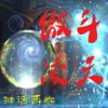 魔兽地图:傲斗凌天(无CD无限蓝P闪)v2.62 最新版