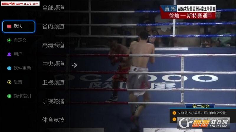 小微直播TV2.2.3 电视版截图0