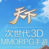 天下手游官方安卓版v1.0.0