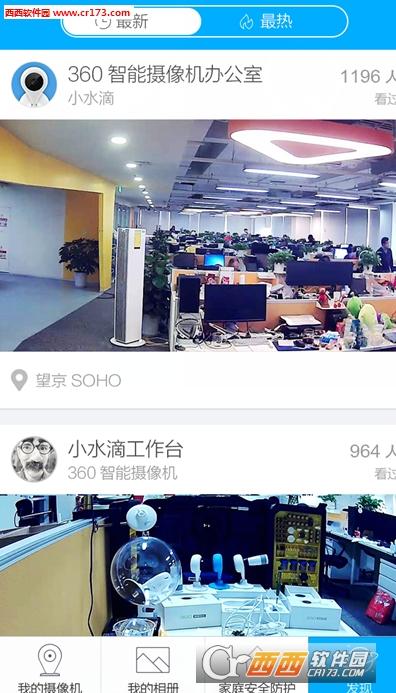360智能摄像头app 5.7.0.1官网安卓版