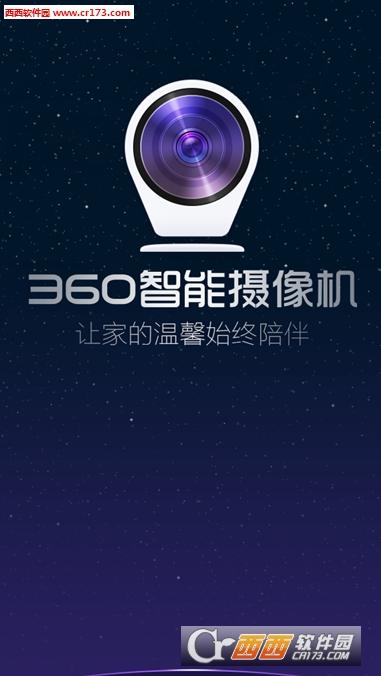 360智能摄像头app 5.7.6.2官方安卓版