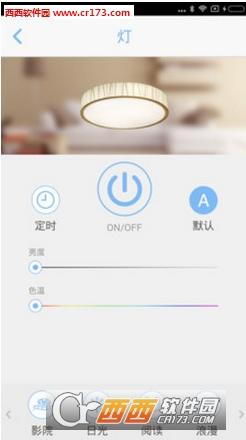 国美云智app 3.1.2安卓版