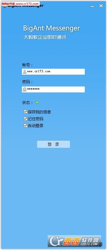 Bigant messenger key generator