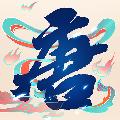 大唐游仙记之三声有幸v1.0.30 最新版
