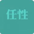 任性遥控器(手机遥控器)app6.3.15安卓最新版