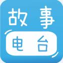 宝宝故事电台app