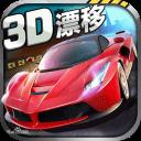 全民漂移3D手游v1.0.0 安卓版