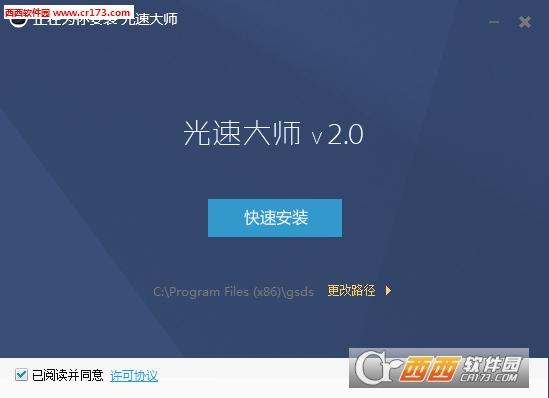光速大师破解版 V2.365.1011  最新版