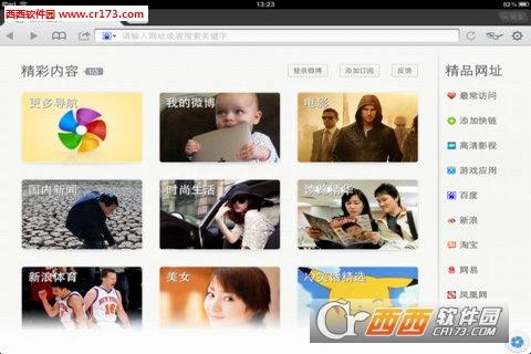 360浏览器hd版 7.0.0.12 简体中文安装版