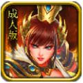 三国女神内购破解版1.0.0 安卓版