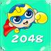2048合体超人手游
