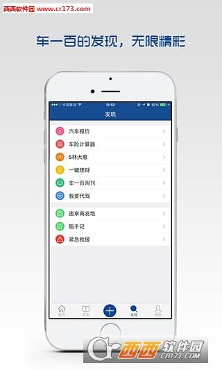 全国违章查询app 6.5.3 官方安卓版