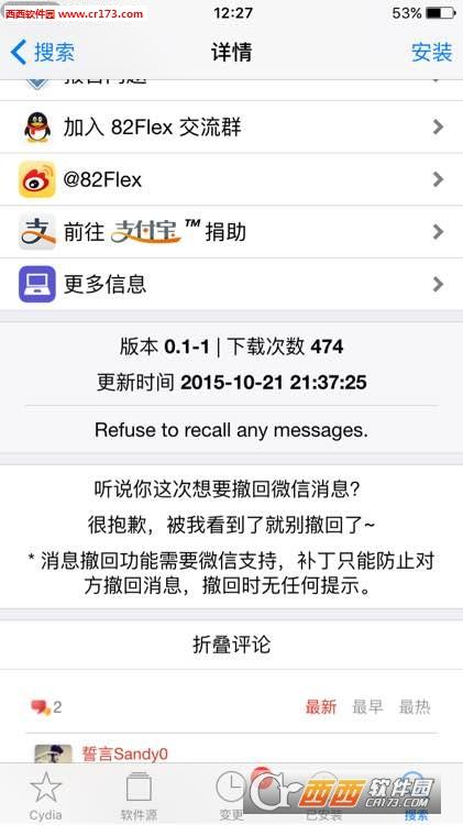 防止微信撤回插件 v1.4.3安卓版