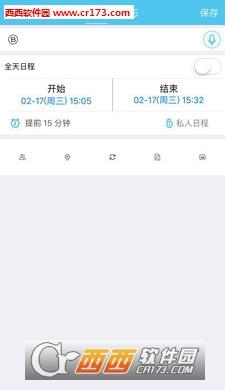 微约日历app 5.0.5最新版