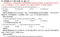 2014高考英语真题试卷及答案解析版(19份)