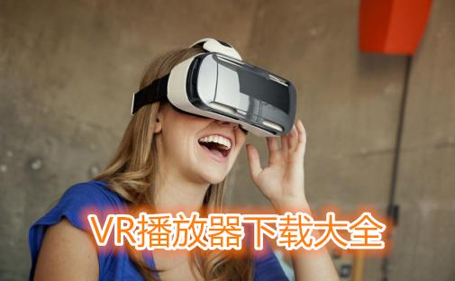 VR播放器