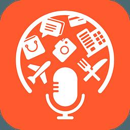 旅行翻译官appv4.5.0 安卓版