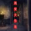 魔兽地图:越狱大作战1.8