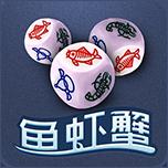 欢乐鱼虾蟹app