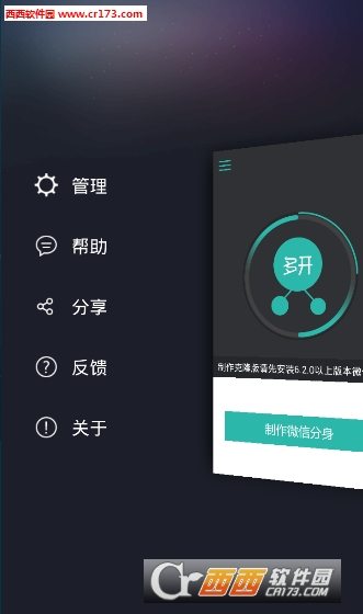 微信多开宝安卓破解版 v1.0.0安卓版