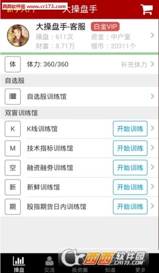 大操盘手app 4.3.7安卓版