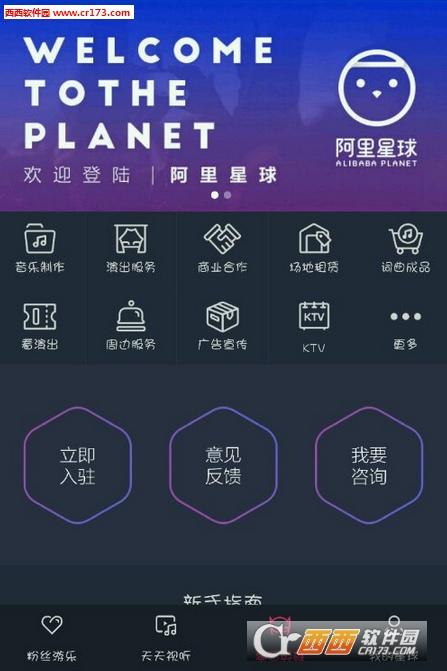 阿里星球电脑版 10.0.5 官网PC版