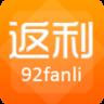 92返利网appV3.0.61