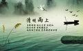烟雨江南清明节psd素材(最忆江南)高清文件免费