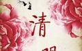 清明节古典中国风美女psd素材高清分层文件免费
